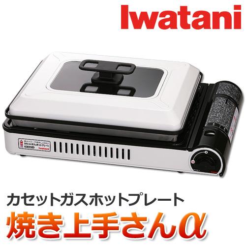 カセットガス 卓上コンロ ホットプレート 焼き上手さんα CB-GHP-A イワタニ Iwatani