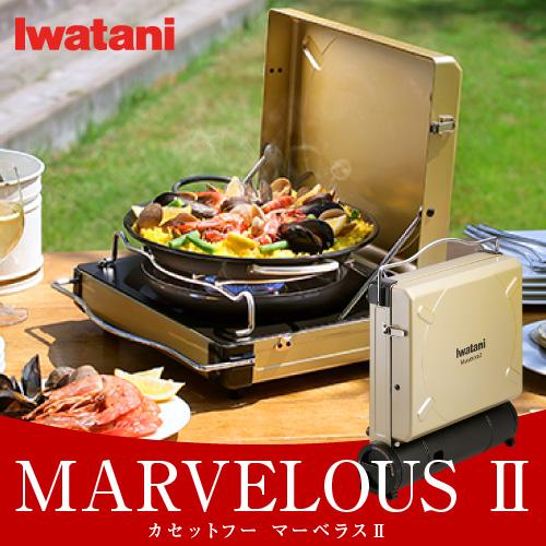 バーベキューコンロ ガス イワタニ / Iwatani カセットフー マーベラスII CB-MVS-2 【送料無料】