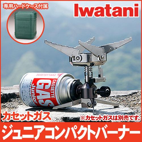 カセットガス ジュニアコンパクトバーナー CB-JCB イワタニ Iwatani