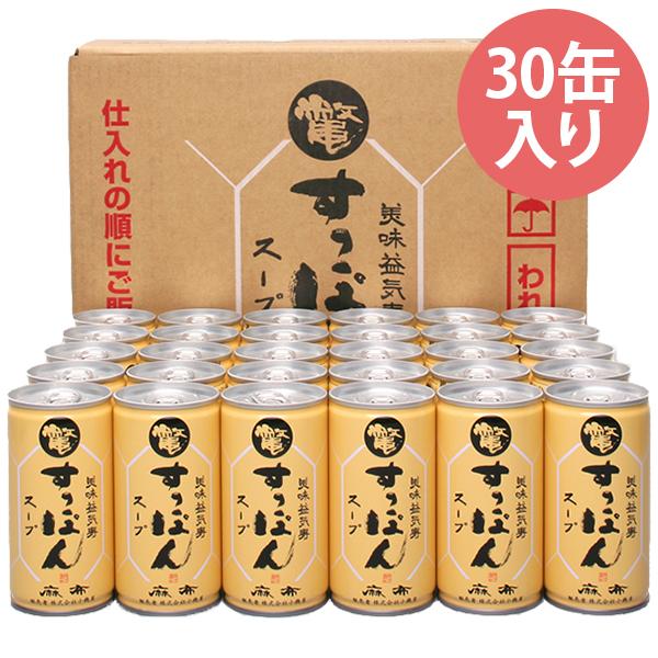イワタニ 麻布小銭屋 美味益気寿すっぽんスープ 30缶セット 【送料無料】