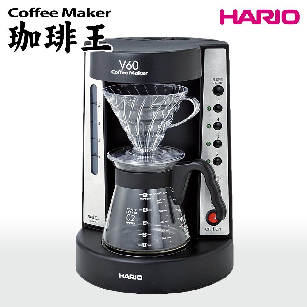 ハリオ/HARIO V60 珈琲王コーヒーメーカー 2~5杯用 EVCM-5TB 【送料無料】