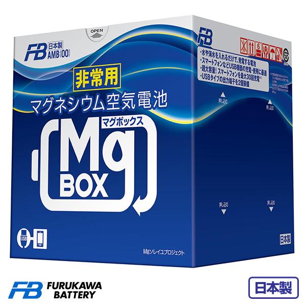古河電池 マグネシウム空気電池 MgBOX(マグボックス) AMB4-300 【送料無料】