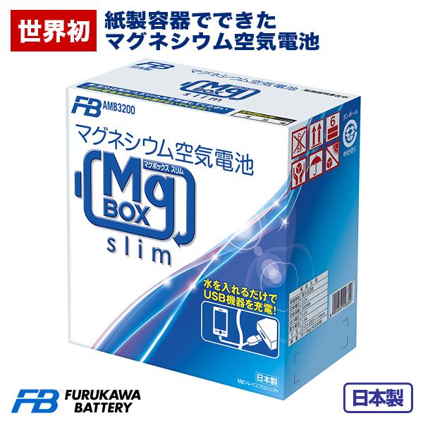 古河電池 マグネシウム空気電池 MgBOX slim(マグボックス スリム) AMB3-200 【送料無料】
