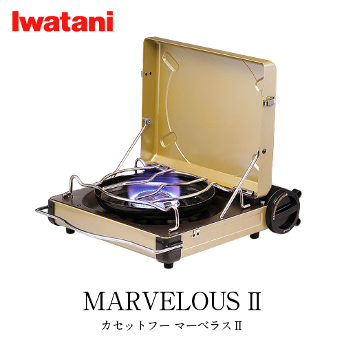 バーベキューコンロ ガス イワタニ Iwatani カセットコンロ カセットフー マーベラスII CB-MVS-2 風防 風に強い【送料無料】【bousai_d19】
