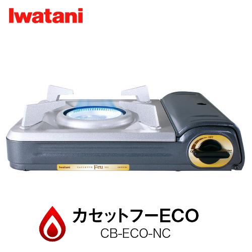 イワタニ Iwatani カセットコンロ カセットフー エコ ケース付き CB-ECO-NC 内炎式バーナー 省エネ