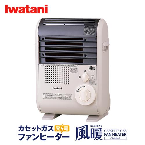 イワタニ Iwatani カセットガス ファンヒーター 風暖 CB-GFH-2 岩谷産業 暖房 ポータブル 停電対策 防災グッズ【送料無料】