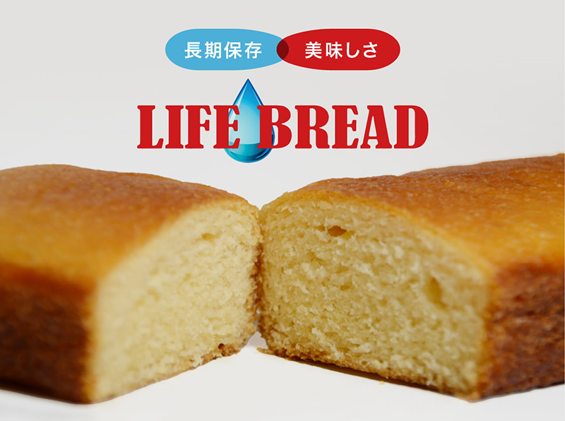 LIFEBREADライフブレッド1個【長期保存】【非常食】【携行食】