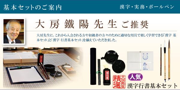 大房鐡陽先生推奨 漢字行書基本セット【東京書道教育会】