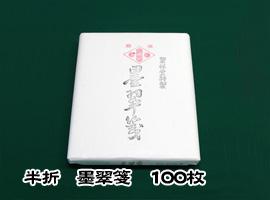 【半折】墨翠箋/手漉き100枚【ぼくすいせん】【送料無料】【東京書道教育会】