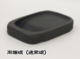雨端硯A3 通常硯 四六形(12×18cm)【送料無料】【東京書道教育会】