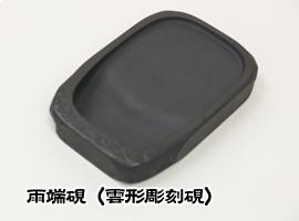 雨端硯B3 雲形彫刻硯 四六形(12×18cm)【送料無料】【東京書道教育会】