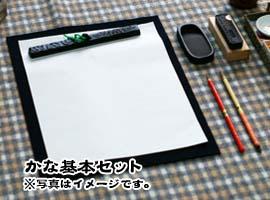 大島栄泉先生推奨 かな基本セット【送料無料】【東京書道教育会】