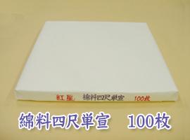 【半折】本画仙(紅星牌)100枚【ほんがせん・こうせいはい】【送料無料】漢字作品作りにおススメです【東京書道教育会】