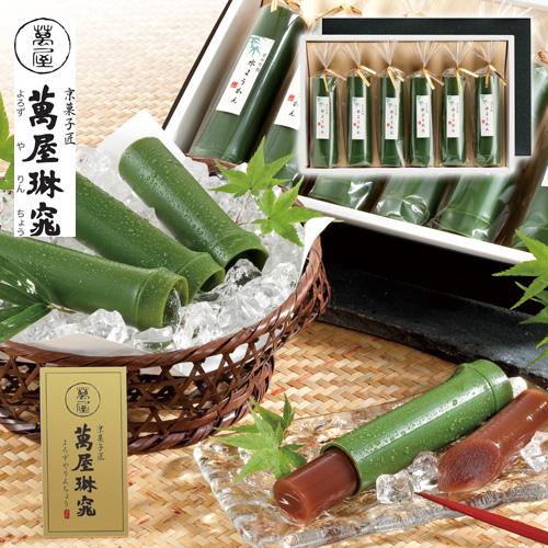 京都 萬屋琳窕 京の竹筒水ようかん 送料込 のし対応可 ギフト 熨斗 贈答 ◆高品質 スーパーセール期間限定