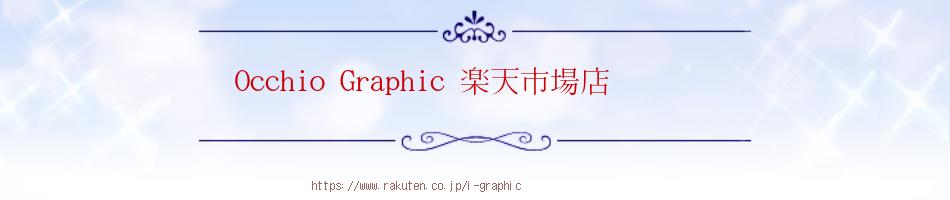 Occhio Graphic 楽天市場店:レディースファッション中心に様々なものを取り扱っております