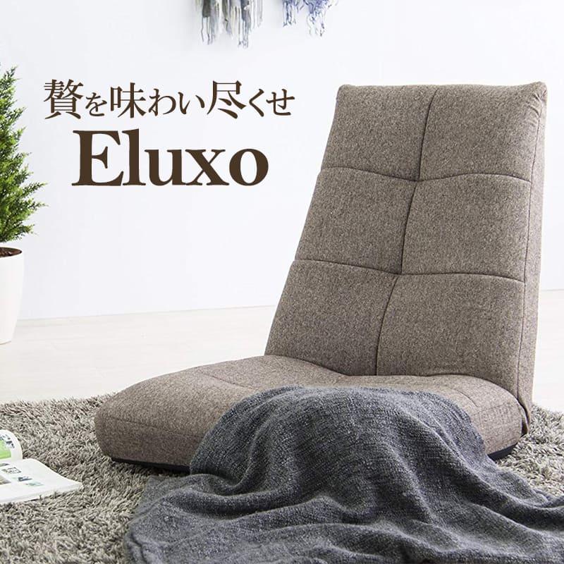 ジャンボパーソナルリクライナー座椅子 Eluxo エルシオ(ポケットコイル内蔵) リクライニング 14段階 高級感 贅沢 休日 1人用 昼寝 ゆったり