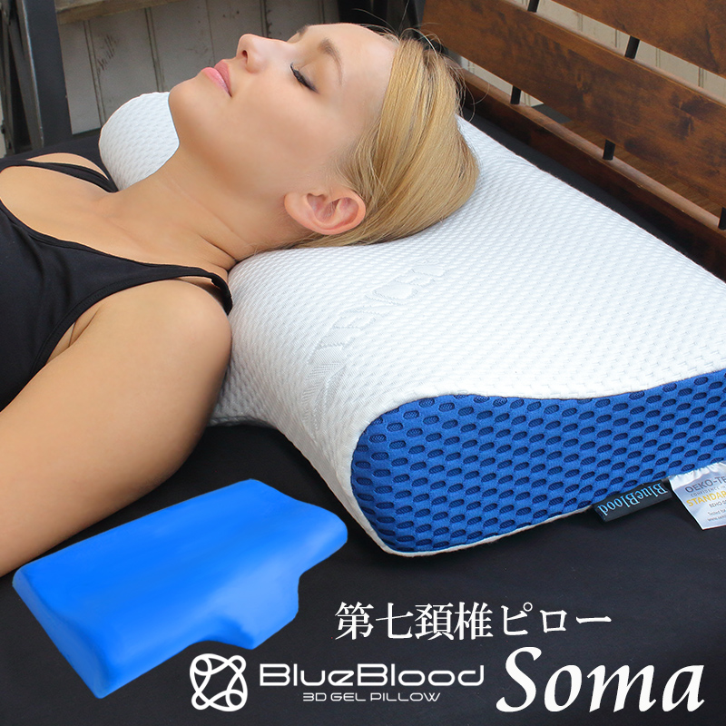 BlueBlood 枕 第7頚椎ピロー SOMA ソーマ 低め ブルーブラッド まくら 肩こり 送料無料 クリスマス ラッピング ギフト プレゼント