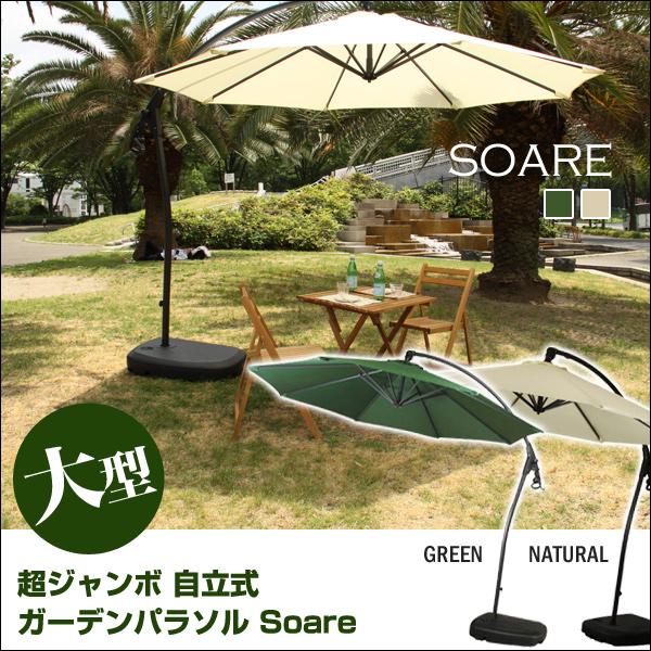 【 送料無料 】 超ジャンボ 自立式 ガーデンパラソル Soare:ソアレ (横支柱タイプ/組立簡単) 【パラソル】【日よけ】【アウトドア】【バーベキュー】〔1706d〕