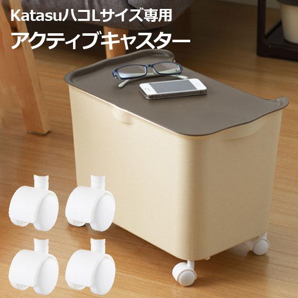 あなたの感性がそのままカタチになる 新しい収納※ハコ L サイズ専用です ハイクオリティ Katasu キャスター squ+ カタス 組み合わせ無限大 10P01Feb14〔1706d〕 収納ボックス 買物 アクティブキャスター SANIDEA サンイデア サンカ katasu インテリアBOXシリーズ