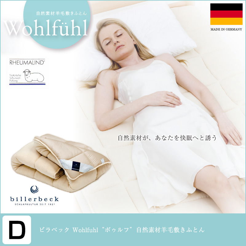 """ドイツNo.1の伝統と実績を誇る ビラベック Wohlfuhl""""ボゥルフ""""自然素材羊毛敷きふとん ダブルサイズ 140×200cm〔1706d〕"""