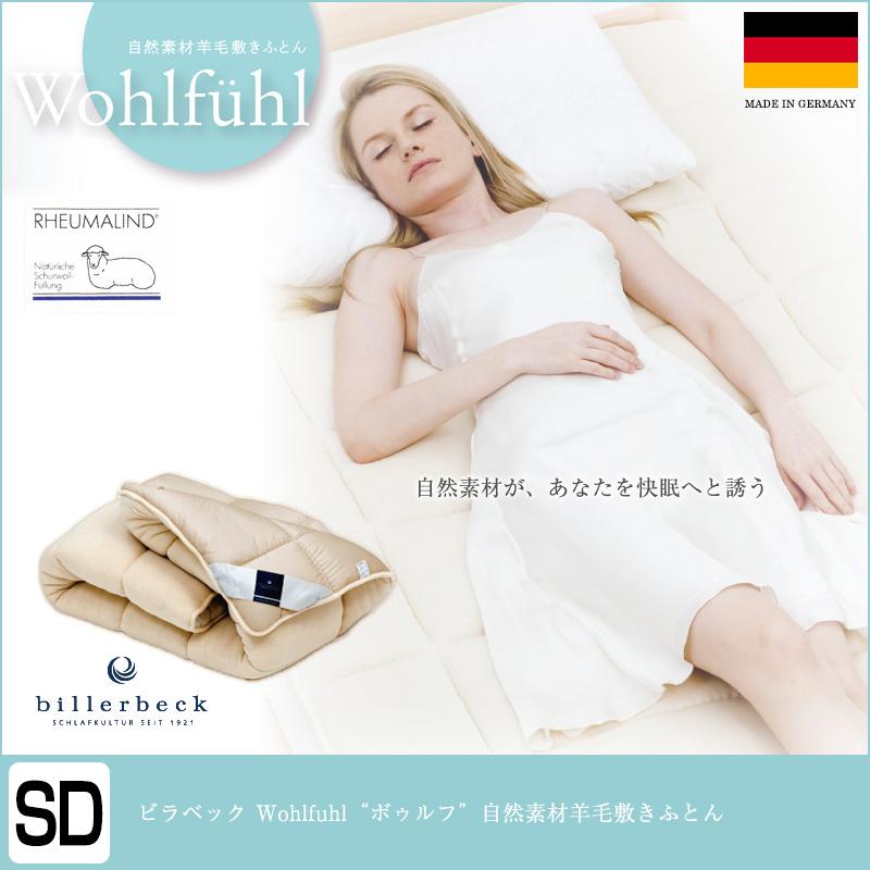"""ドイツNo.1の伝統と実績を誇る ビラベック Wohlfuhl""""ボゥルフ""""自然素材羊毛敷きふとん セミダブルサイズ 120×200cm〔1706d〕"""