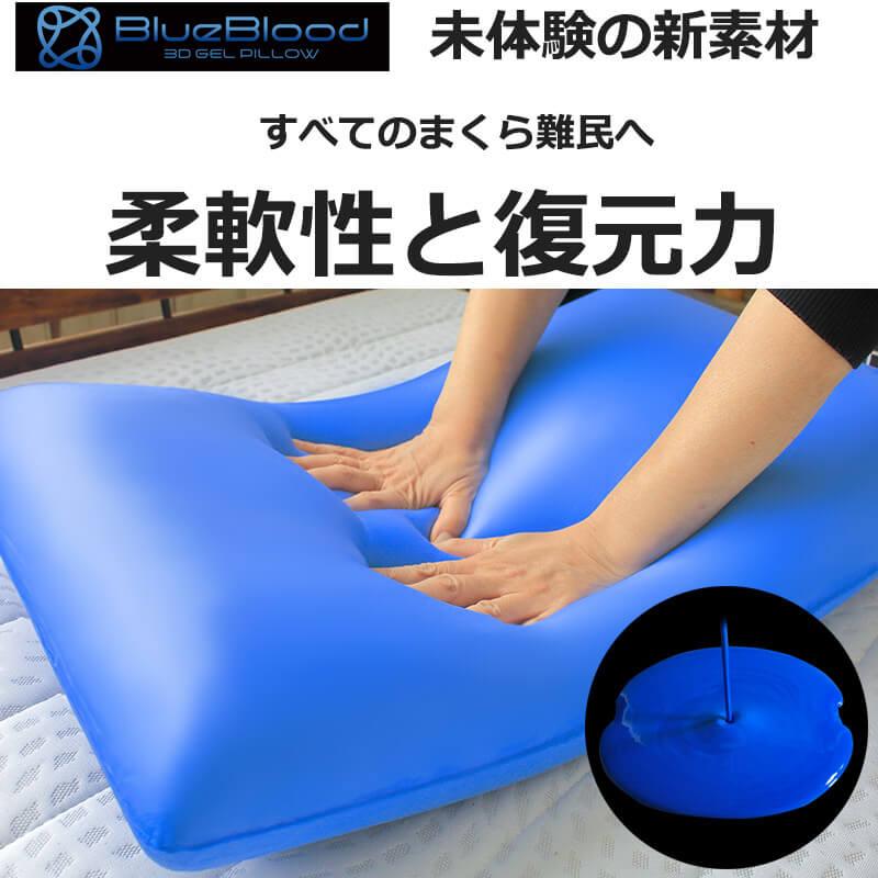 3d ピロー 体感 ブラッド ブルー ブルーブラッド3D体感ピローの口コミから判明した効果とは?