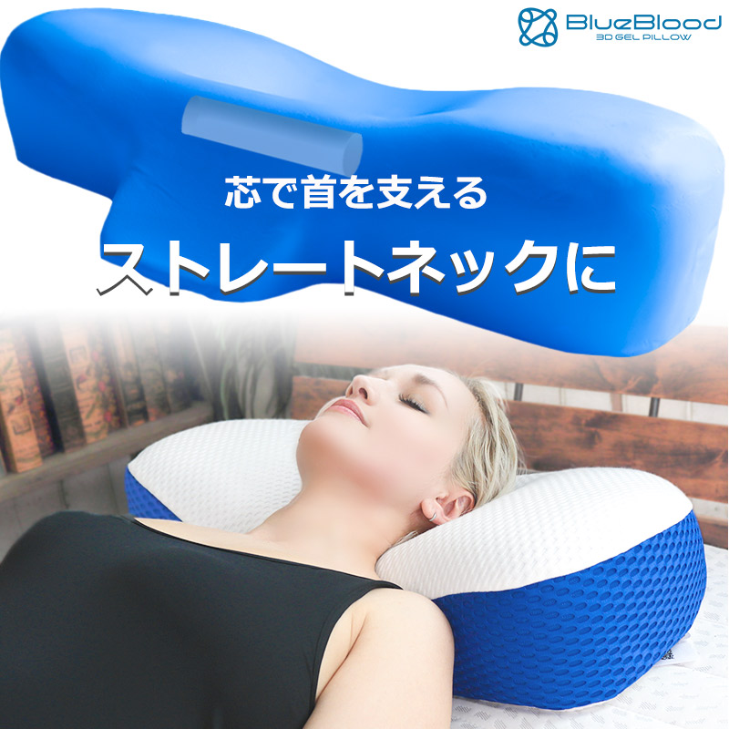 ストレートネック対応 頭 首 肩を三位一体に支えるマクラ BlueBlood4Dピロートリニティー 枕 ブルーブラッド4Dピロートリニティー ストレートネック 肩こり 首こり 人気激安 BlueBlood 信用 TRINITY マクラ プレゼント ギフト 伸ばす ストレッチ 高め 横向き まくら 首が楽 いびき メーカー公式 快眠 肩が楽 実用的