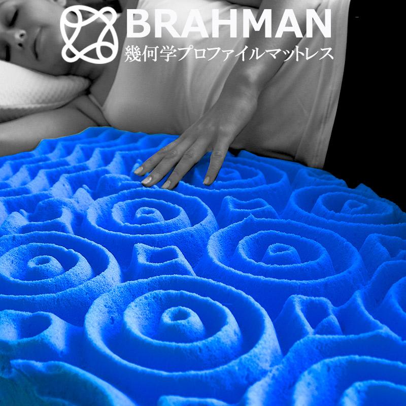 ブルーブラッド幾何学プロファイルマットレス シングル Brahmanブラフマン Bluebloodと高反発の二層構造 送料無料※別途送料エリア 北海道+540円、沖縄+3,000円かかります