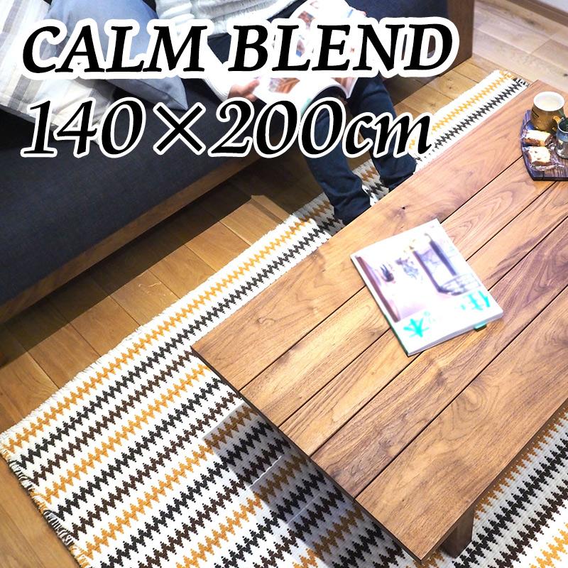 インテリアマット 140x200cm CALM BLEND カルムブレンド 【オシャレ アクセント インテリア 薄型 丸洗い】