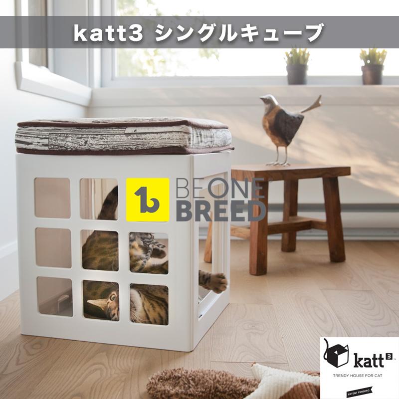 【送料無料】katt3 次世代型キャットタワーハウス シングルキューブ 猫