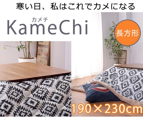 薄掛けこたつ布団 KameChi カメチ 190×230 長方形 オルテガ※商品は掛け布団のみ【KK-146】 送料無料