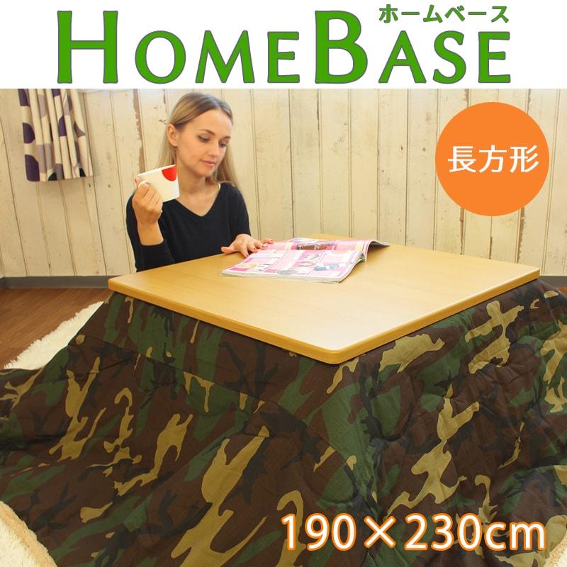 薄掛けこたつ布団 HOMEBASE ホームベース 190×230 長方形 カモフラ※こちらの商品は掛け布団です こたつテーブルは別売りになります【KK-148】送料無料