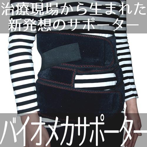 バイオメカコルセット 愛知式【送料無料】