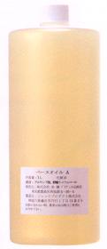 エッセンシャルベースオイル(アーモンドオイル)1L【送料無料】
