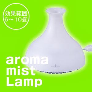 アロマミストランプ6520【送料無料】