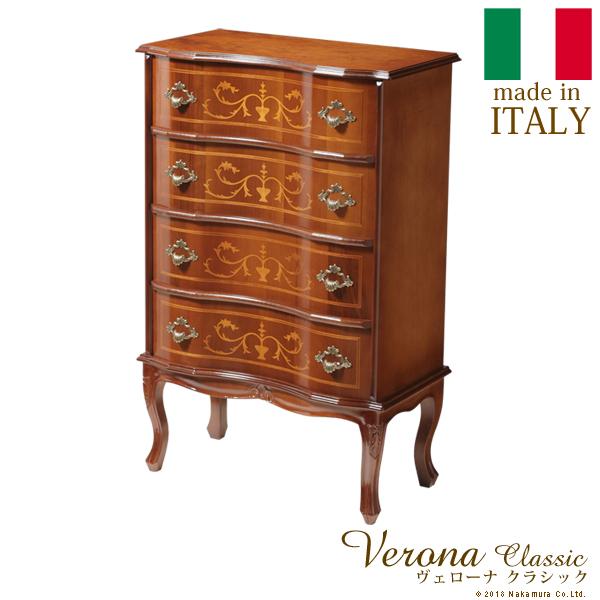 ヴェローナクラシック 猫脚4段チェスト 幅58cm イタリア 家具 ヨーロピアン アンティーク風【送料無料】