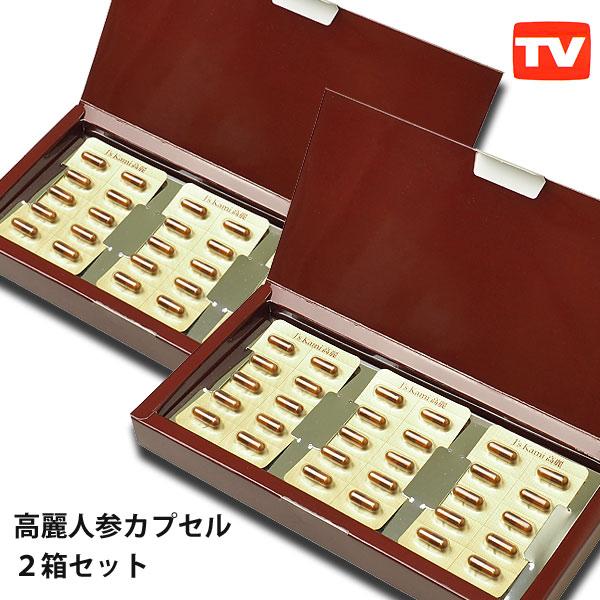 J's Kami高麗 30カプセル 2箱セット 高濃縮 紅参サプリメント 高麗人参エキス粉末 ジンセノサイド含有