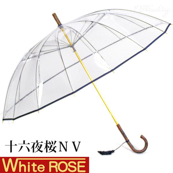東京ホワイトローズ ビニール傘 十六夜 桜 大好評です いざよいさくら 丈夫な傘 こわれにくい透明傘 ホワイトローズ雨傘 長傘16本骨傘 紺 十六夜桜NV 日本製 婦人傘 レディース 天然木いざよいビニール傘 海外輸入