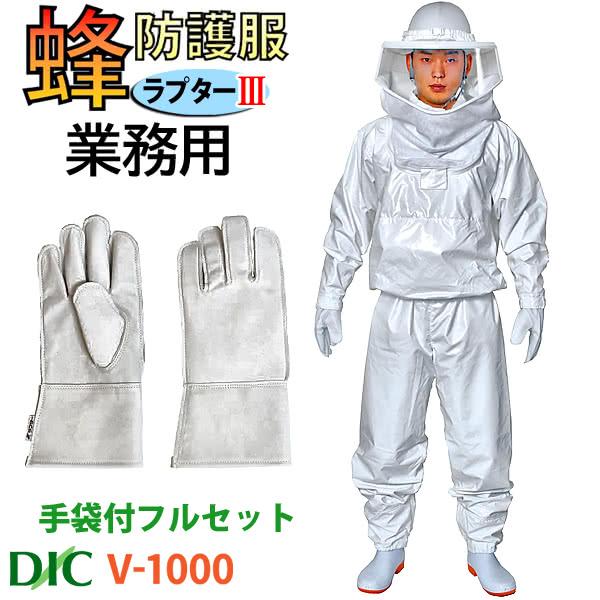 蜂防護服 ラプター3 V-1000 業務用 フルセット 蜂防護手袋V-4付 スズメバチ対策 蜂から身を守る 蜂の巣駆除 ディックコーポレーション