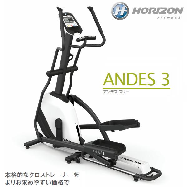 HORIZON(ホライズン) ANDES3(アンデススリー) 家庭用クロストレーナー)【・特典付】ジョンソンヘルステック