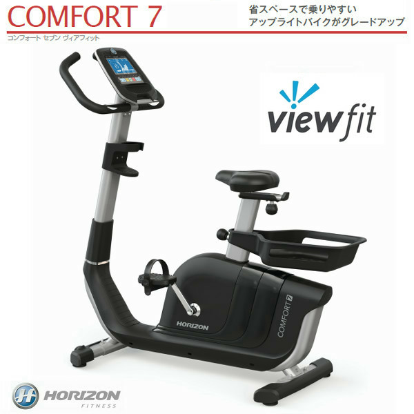 HORIZON(ホライズン) COMFORT7(コンフォートセブン) viewfit対応 アップライトバイク【送料無料】☆純正マットプレゼント!