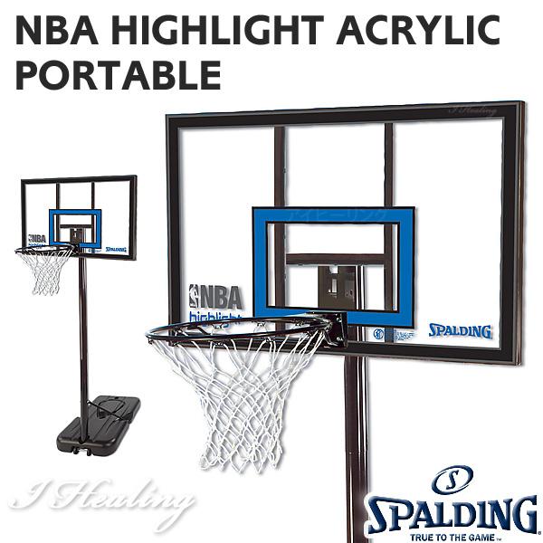バスケットゴール バックボードSPALDING 家庭用 屋外用 ハイライト アクリル ポータブル バスケットボール NBA 107cm スポルディング77455CN