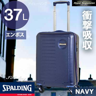 スポルディング 衝撃吸収スーツケース ファスナー ハイパー サスペンションキャスター37L ネイビー エンボス キャリーケース SPALDING SP-0702-47NAVY-E