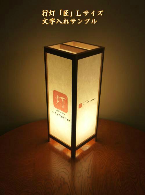 ADTP-1525-4 角行灯「匠」 Lサイズ 和紙+プレートタイプ 4面文字入れサービス(4面印刷)☆行灯・行燈 激安・和風 照明・フロアスタンド 和風・ルームライト 和風・モダン LED対応☆和モダン