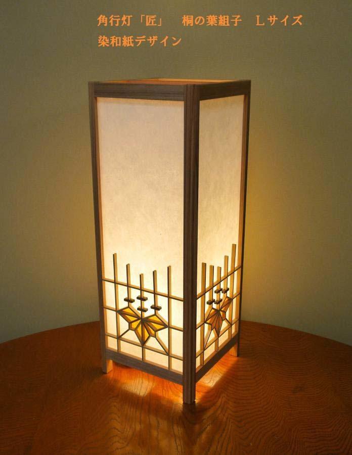 ADTP-1538 角行灯「匠」 Lサイズ 楮和紙 無地きなり 桐の葉組子 染和紙デザイン(黄土色)