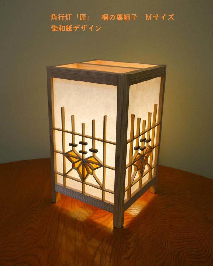 ADTP-1648 角行灯「匠」 Mサイズ 楮和紙 無地きなり 桐の葉組子 染和紙デザイン(黄土色)