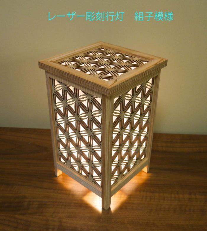 LAD-1813 レーザー行灯「趣」  Mサイズ 七宝亀甲組子模様(和紙貼り)