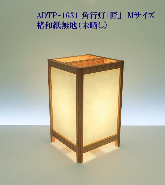 ADTP-1631 角行灯「匠」 Mサイズ 楮和紙 無地(未晒し)ホテル・和風旅館・飲食店・リラクゼーション施設などにお薦め!伝統技術と耐久性を組み合わせた作品です。