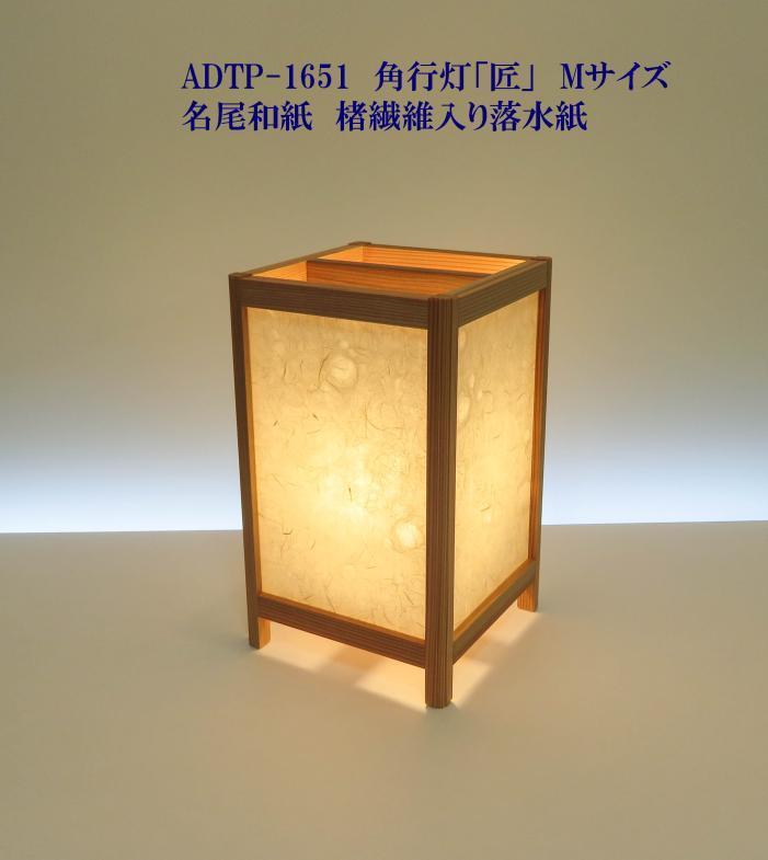 ADTP-1651 角行灯「匠」Mサイズ 名尾和紙使用繊維入り落水ホテル・和風旅館・飲食店・リラクゼーション施設などにお薦め!伝統技術と耐久性を組み合わせた作品です。
