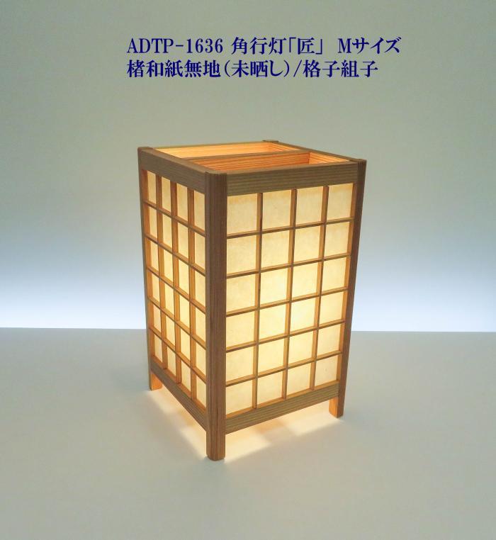 ADTP-1636A 角行灯「匠」 Mサイズ 楮和紙 無地(未晒し)/ 格子組子(升目)ホテル・和風旅館・飲食店・リラクゼーション施設などにお薦め!伝統技術と耐久性を組み合わせた作品です。